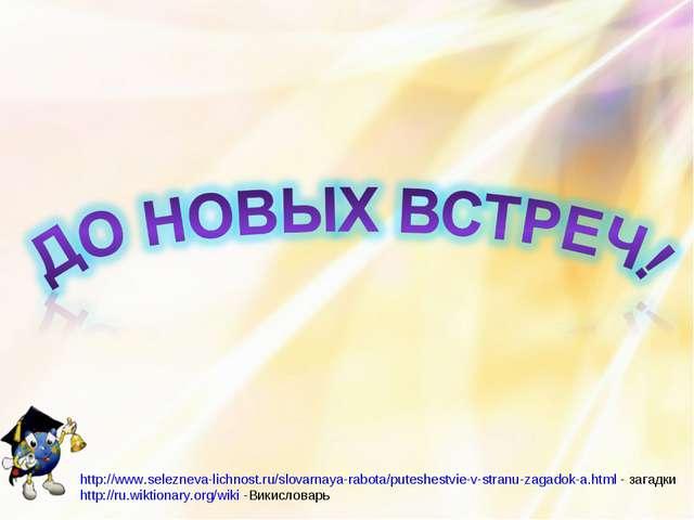 http://www.selezneva-lichnost.ru/slovarnaya-rabota/puteshestvie-v-stranu-zaga...