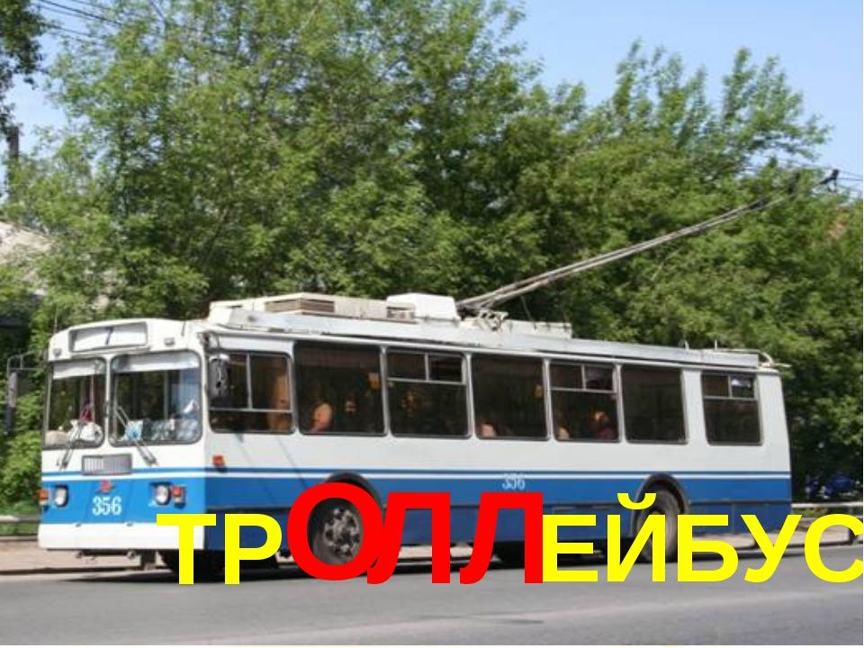 О ЛЛ ЕЙБУС ТР