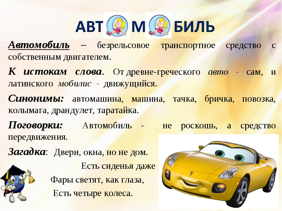Автомобиль – безрельсовое транспортное средство с собственным двигателем. К и...