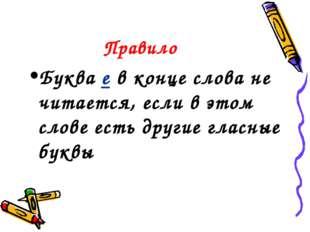 Правило Буква е в конце слова не читается, если в этом слове есть другие глас