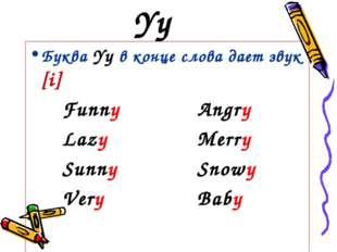 Yy Буква Yy в конце слова дает звук [i] FunnyAngry LazyMerry Sunn