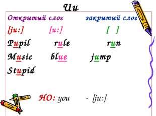 Uu Открытый слогзакрытый слог [ju:] [u:] [Λ] Pupilrule run Music b
