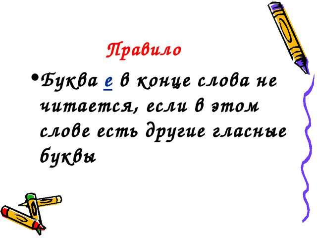 Правило Буква е в конце слова не читается, если в этом слове есть другие глас...