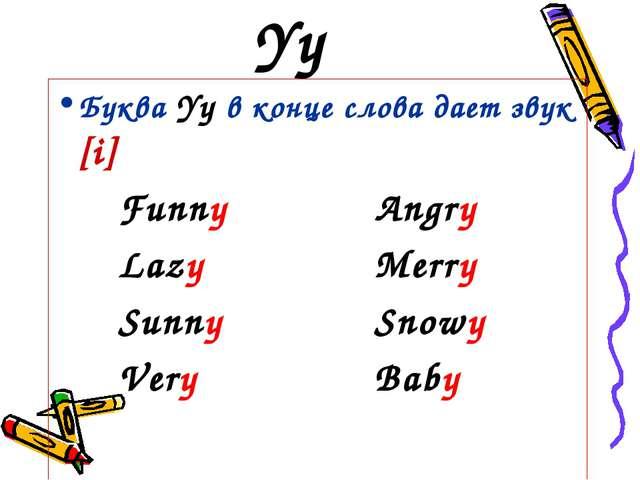 Yy Буква Yy в конце слова дает звук [i] FunnyAngry LazyMerry Sunn...