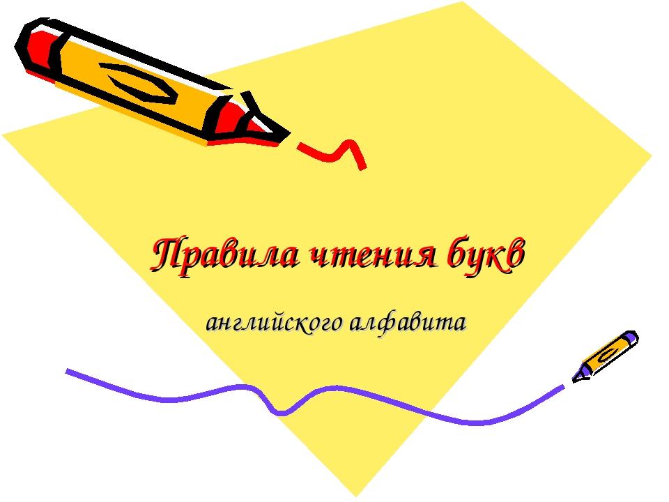 Правила чтения букв английского алфавита