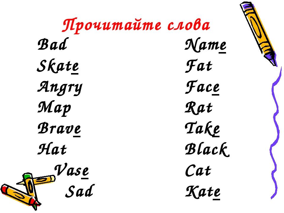 Прочитайте слова Bad Name Skate Fat Angry Face Map Ra...