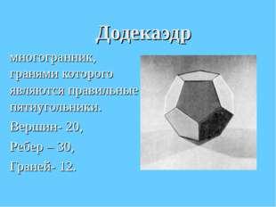 Додекаэдр многогранник, гранями которого являются правильные пятиугольники. В
