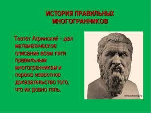 ИСТОРИЯ ПРАВИЛЬНЫХ МНОГОГРАННИКОВ Теэтет Афинский - дал математическое описан