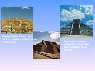 Пирамида Луны. Конец 1 тыс до н. э. — начало н. э. Высота 42 м. Теотиуакан.