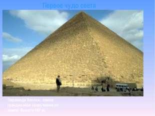 Первое чудо света Пирамида Хеопса, самое грандиозное сооружение на земле. Выс