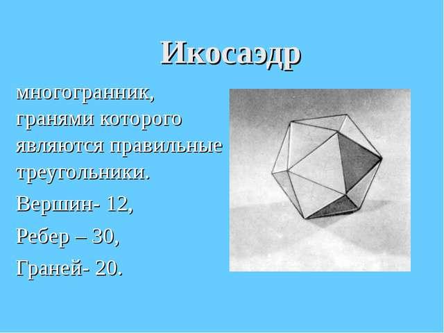 Икосаэдр многогранник, гранями которого являются правильные треугольники. Вер...