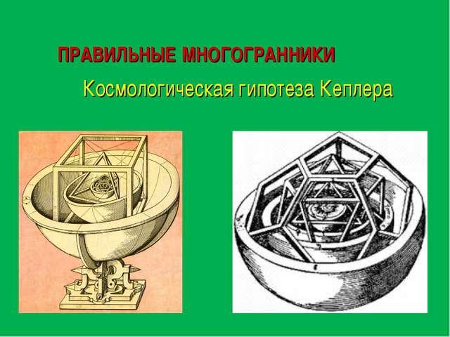 ПРАВИЛЬНЫЕ МНОГОГРАННИКИ Космологическая гипотеза Кеплера