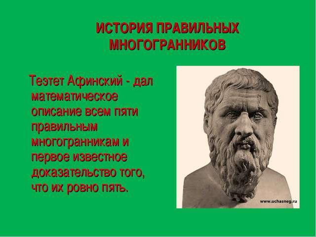 Краткое Содержание Теэтет Платона