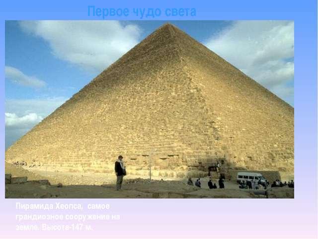 Первое чудо света Пирамида Хеопса, самое грандиозное сооружение на земле. Выс...