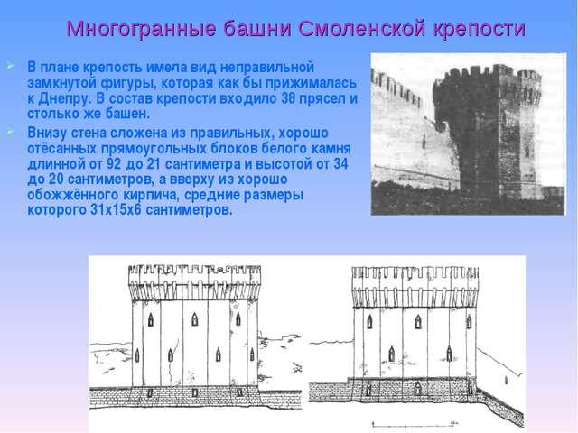 Многогранные башни Смоленской крепости В плане крепость имела вид неправильно...