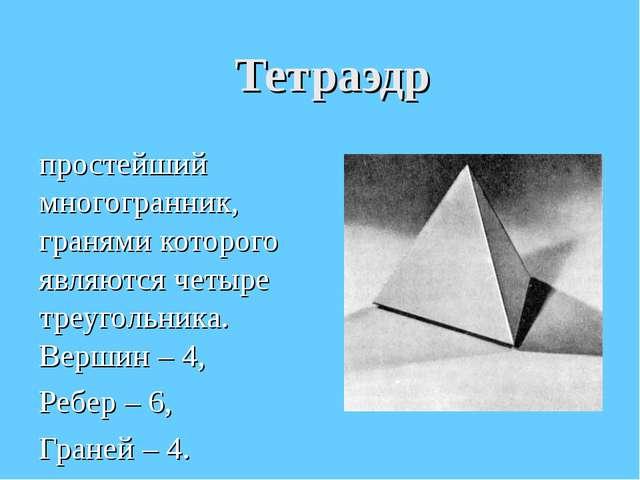 Тетраэдр простейший многогранник, гранями которого являются четыре треугольни...
