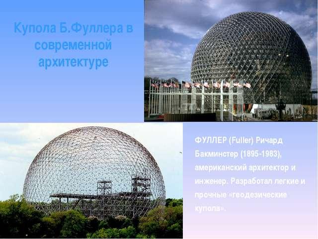 Купола Б.Фуллера в современной архитектуре ФУЛЛЕР (Fuller) Ричард Бакминстер...