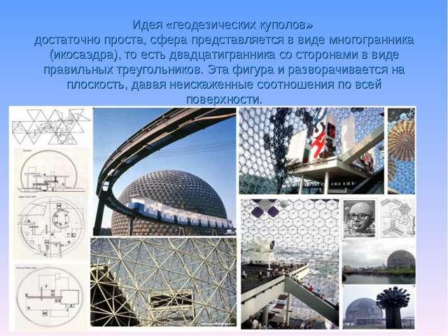 Идея «геодезических куполов» достаточно проста, сфера представляется в виде м...