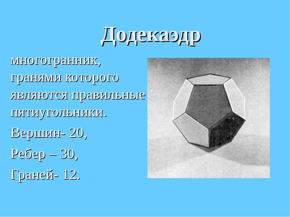 Додекаэдр многогранник, гранями которого являются правильные пятиугольники. В...