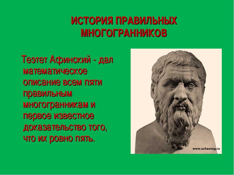 ИСТОРИЯ ПРАВИЛЬНЫХ МНОГОГРАННИКОВ Теэтет Афинский - дал математическое описан...