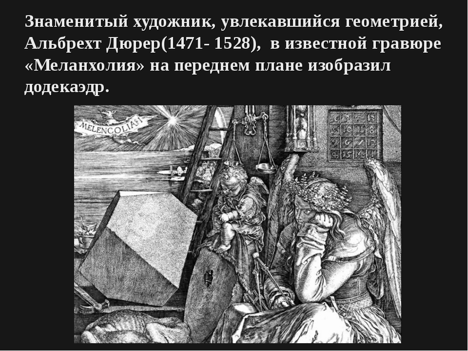 Знаменитый художник, увлекавшийся геометрией, Альбрехт Дюрер(1471- 1528), в и...