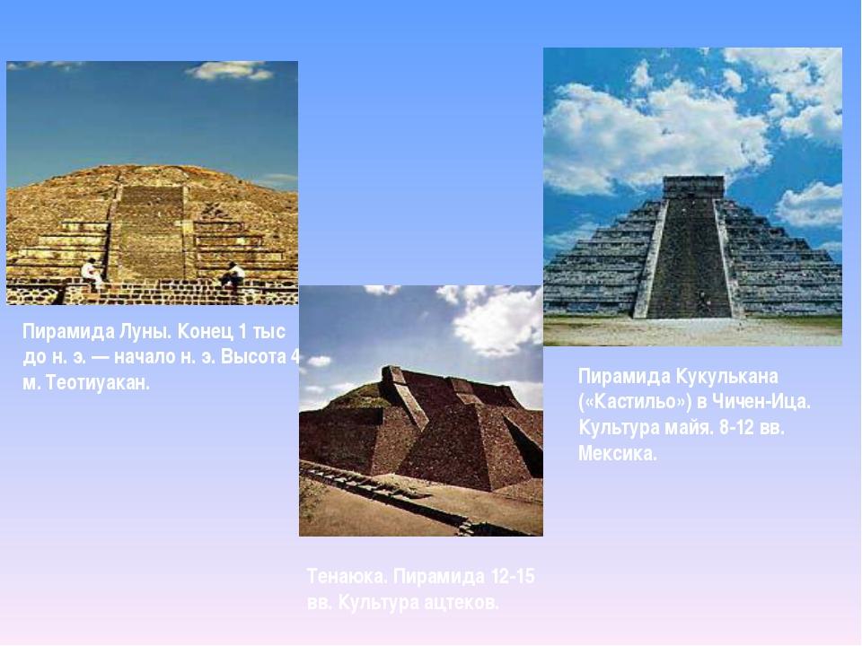 Пирамида Луны. Конец 1 тыс до н. э. — начало н. э. Высота 42 м. Теотиуакан....
