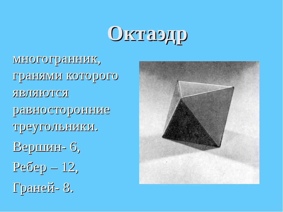 Октаэдр многогранник, гранями которого являются равносторонние треугольники....