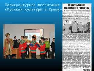 Поликультурное воспитание «Русская культура в Крыму»