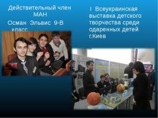 Действительный член МАН Осман Эльвис 9-В класс I Всеукраинская выставка детск