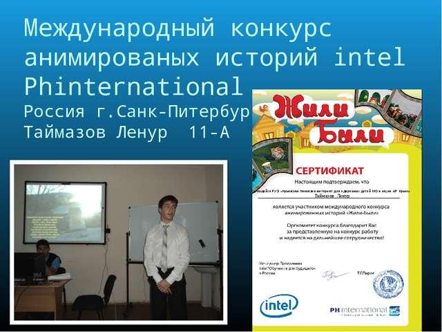 Международный конкурс анимированых историй intel Phinternational Россия г.Сан...