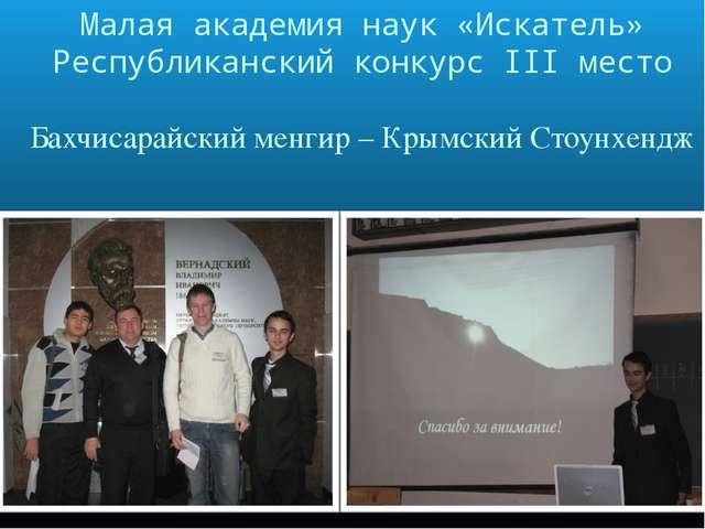Малая академия наук «Искатель» Республиканский конкурс III место Бахчисарайск...