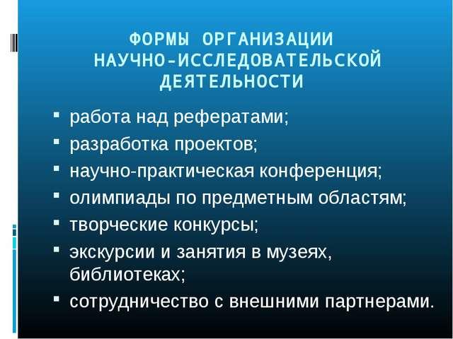 ФОРМЫ ОРГАНИЗАЦИИ НАУЧНО-ИССЛЕДОВАТЕЛЬСКОЙ ДЕЯТЕЛЬНОСТИ работа над рефератами...