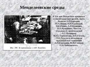 В эти дни Менделеев принимал в своей квартире друзей. Здесь бывали А.П.Бород