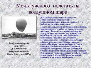 Мечта ученого- полетать на воздушном шаре Д.И. Менделеев написал книгу «О соп