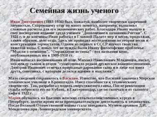 Иван Дмитриевич (1883-1936) был, пожалуй, наиболее творчески одаренной лично