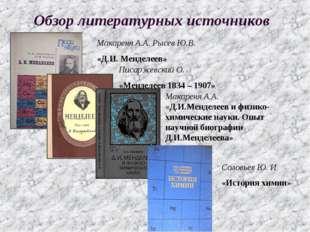 Обзор литературных источников Макареня А.А. «Д.И.Менделеев и физико-химически