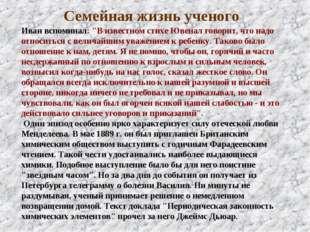 """Иван вспоминал: """"В известном стихе Ювенал говорит, что надо относиться с вели"""