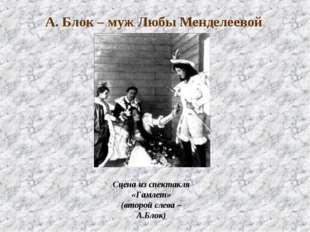 А. Блок – муж Любы Менделеевой Сцена из спектакля «Гамлет» (второй слева – А.