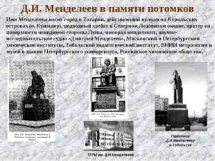 Памятник Д.И.Менделееву в Тобольске ТГПИ им. Д.И.Менделеева Имя Менделеева но