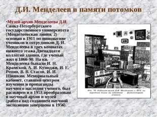 Музей-архив Менделеева Д.И. Санкт-Петербургского государственного университет