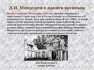 Музей-усадьба Д.И. Менделеева в Боблово – явление уникальное и единственное в
