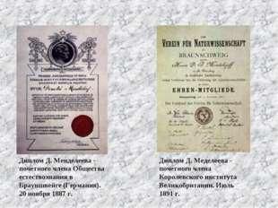 Диплом Д. Менделеева - почетного члена Общества естествознания в Брауншвейге