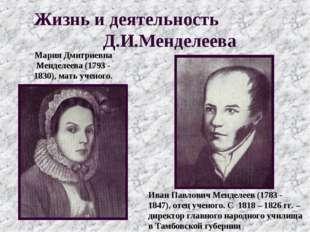 Жизнь и деятельность Д.И.Менделеева Мария Дмитриевна Менделеева (1793 - 1830)