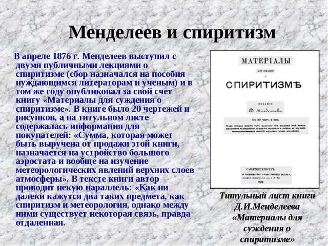 Менделеев и спиритизм В апреле 1876 г. Менделеев выступил с двумя публичными...