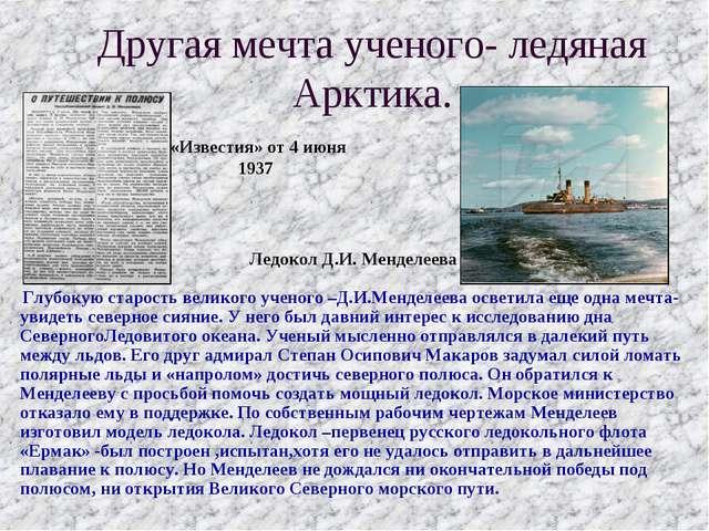 Другая мечта ученого- ледяная Арктика. Глубокую старость великого ученого –Д....