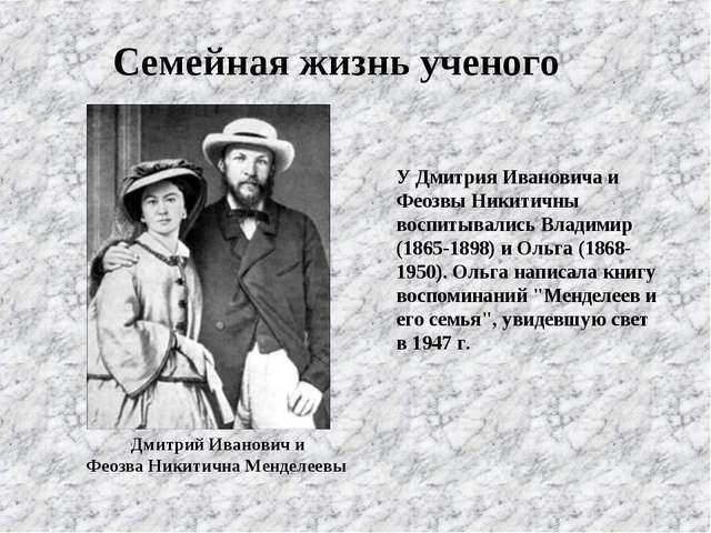 У Дмитрия Ивановича и Феозвы Никитичны воспитывались Владимир (1865-1898) и...