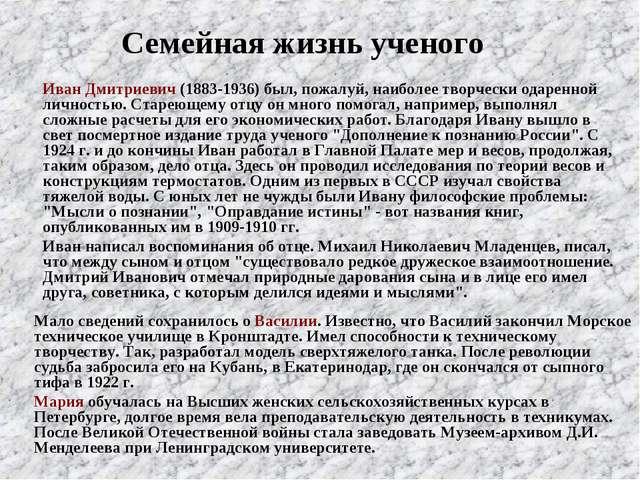 Иван Дмитриевич (1883-1936) был, пожалуй, наиболее творчески одаренной лично...