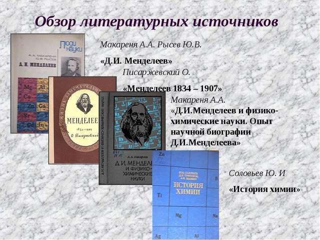 Обзор литературных источников Макареня А.А. «Д.И.Менделеев и физико-химически...