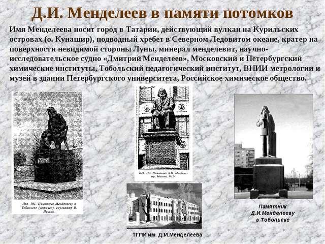 Памятник Д.И.Менделееву в Тобольске ТГПИ им. Д.И.Менделеева Имя Менделеева но...