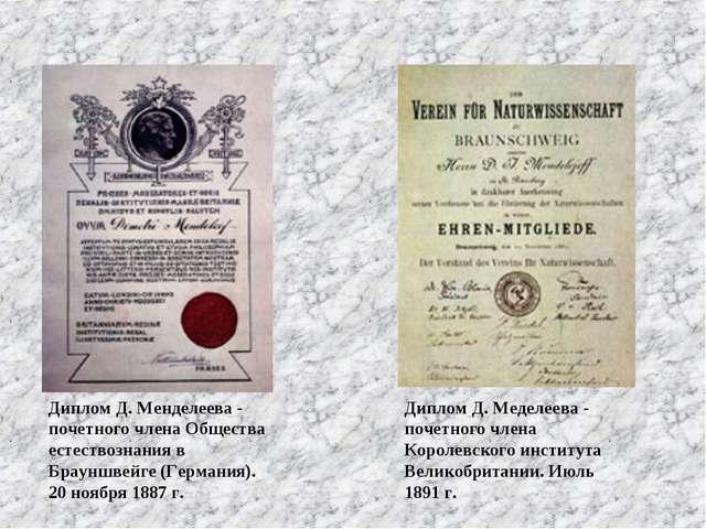 Диплом Д. Менделеева - почетного члена Общества естествознания в Брауншвейге...